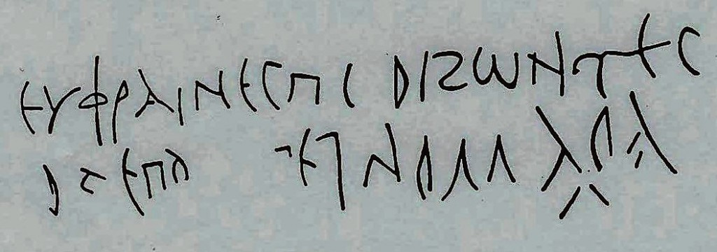13.04.03.A SADDUCEAN TOMB INSCRIPTION (2)