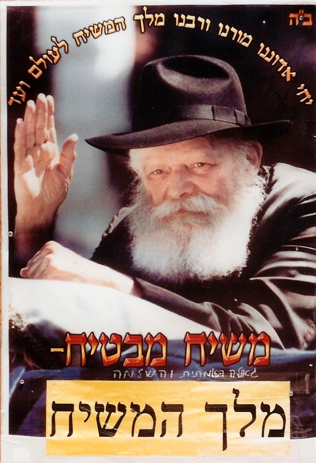 14.01.04.D. A MODERN JEWISH FALSE MESSIAH