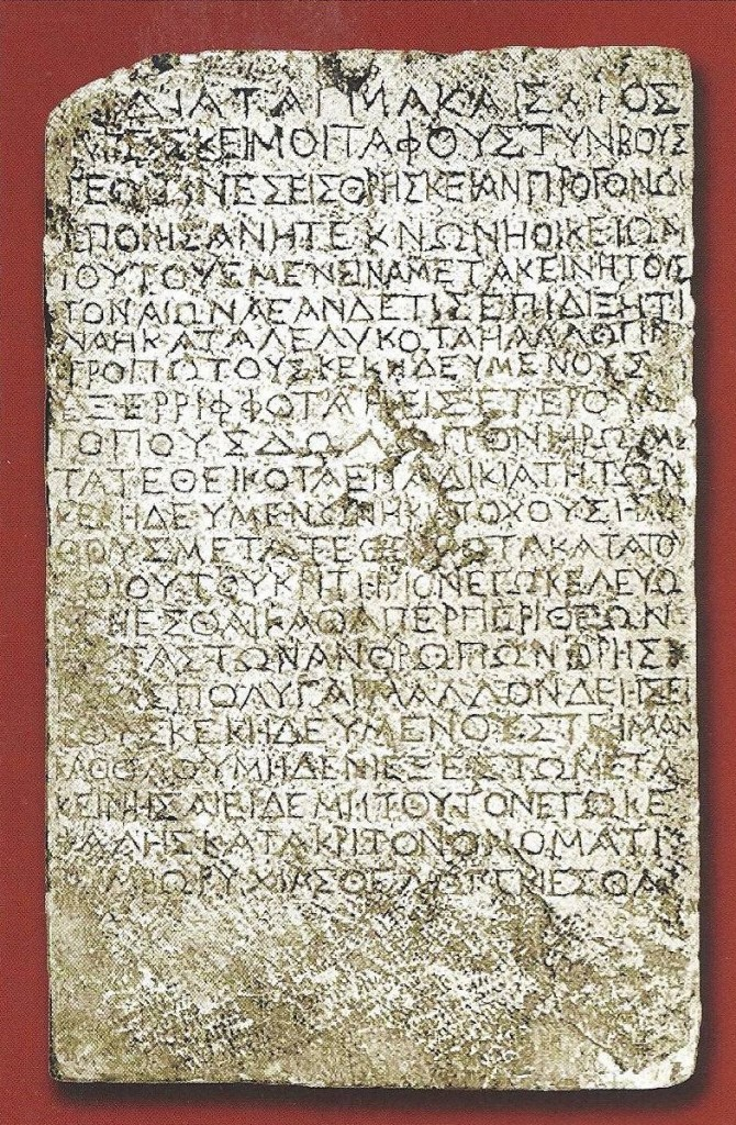 17.02.03.A. THE NAZARETH INSCRIPTION, also known as the ORDINANCE OF CAESAR (2)