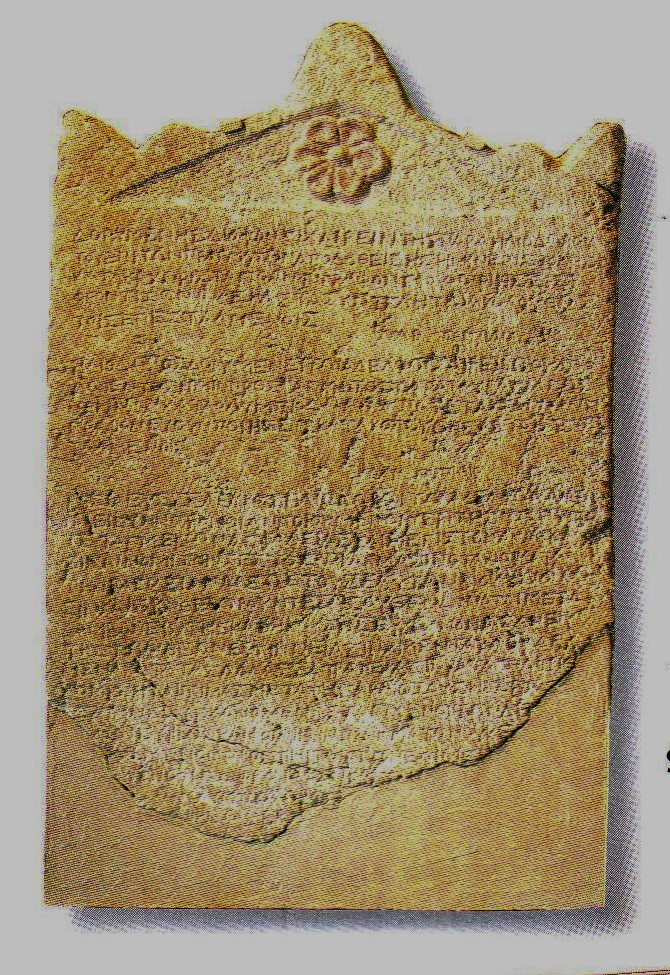 02.02.03.A. THE HELIODORUS STELE. (2)