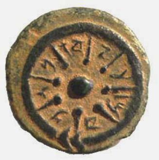 03.05.09.B. THE FIRST BILINGUAL JEWISH COIN B (2)
