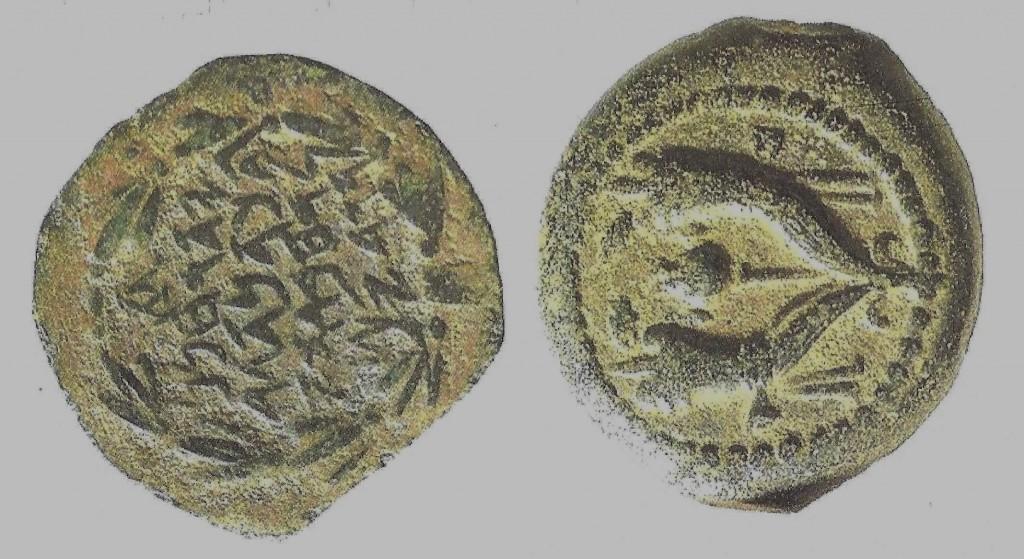 03.05.13.A. COIN OF JOHN HYCRANUS II (2)