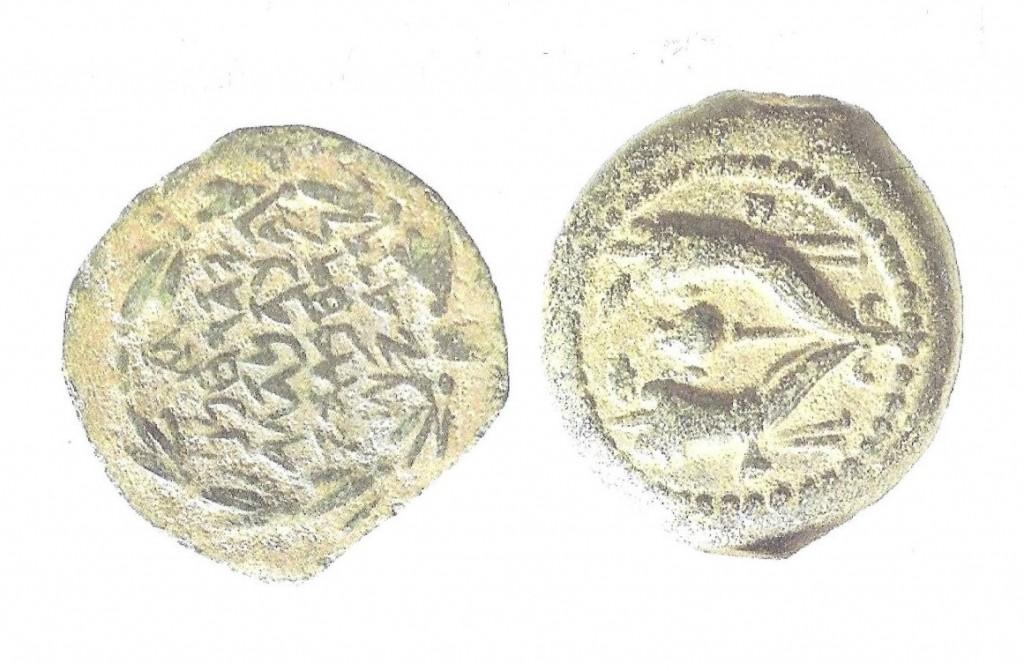 07.01.04.D. A COIN OF JOHN HYRCANUS II (2)